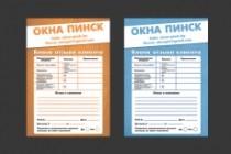 Листовка или флаер 2 варианта 174 - kwork.ru
