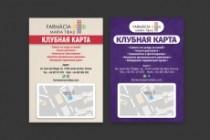 Листовка или флаер 2 варианта 173 - kwork.ru