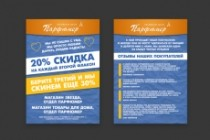 Листовка или флаер 2 варианта 169 - kwork.ru