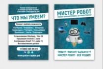 Листовка или флаер 2 варианта 160 - kwork.ru