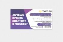 Листовка или флаер 2 варианта 164 - kwork.ru