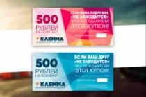 Листовка или флаер 2 варианта 152 - kwork.ru