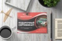 Листовка или флаер 2 варианта 129 - kwork.ru
