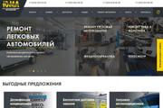 Копирование сайтов практически любых размеров 66 - kwork.ru