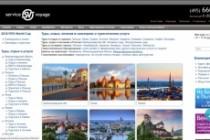 Скопирую любой сайт в html формат 124 - kwork.ru
