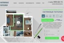 Скопирую любой сайт в html формат 119 - kwork.ru