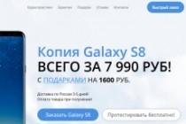 Скопирую любой сайт в html формат 136 - kwork.ru