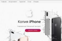 Скопирую любой сайт в html формат 114 - kwork.ru