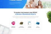 Дизайн Landing Page 33 - kwork.ru