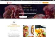 Создание отличного сайта на WordPress 57 - kwork.ru