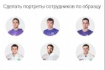 Удаление фона, дефектов, объектов 150 - kwork.ru