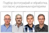 Удаление фона, дефектов, объектов 146 - kwork.ru