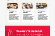Сделаю адаптивную верстку HTML письма для e-mail рассылок 161 - kwork.ru