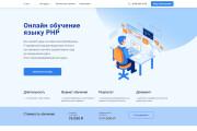 Профессиональная Верстка сайтов по PSD-XD-Figma-Sketch макету 19 - kwork.ru
