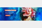 Баннер на сайт 131 - kwork.ru