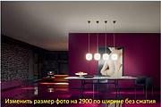 Ресайз фото. Уменьшение веса картинки без потери качества 26 - kwork.ru