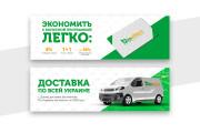 2 баннера для сайта 189 - kwork.ru