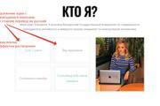 Лендинг для любых целей на Wordpress 125 - kwork.ru