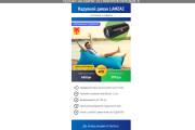 Скопирую Landing page, одностраничный сайт и установлю редактор 108 - kwork.ru