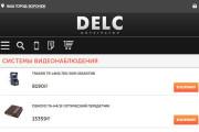 Адаптирую ваш сайт под мобильные устройства без макетов 18 - kwork.ru
