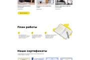 Уникальный дизайн Landing Page от профессионала 25 - kwork.ru
