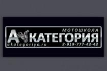 Сделаю логотип по вашему эскизу 209 - kwork.ru