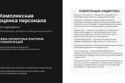 Стильный дизайн презентации 476 - kwork.ru