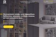 Сайт под ключ. Landing Page. Backend 392 - kwork.ru