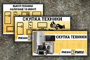 Статичные баннеры для рекламы в соц сети 63 - kwork.ru