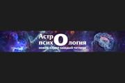 Оформление youtube канала 180 - kwork.ru