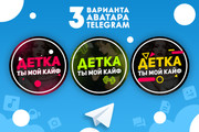 Оформление Telegram 79 - kwork.ru
