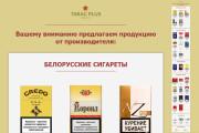 Дизайн и верстка адаптивного html письма для e-mail рассылки 136 - kwork.ru
