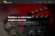 Создам качественный сайт с SEO оптимизацией 16 - kwork.ru