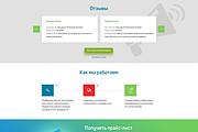 Дизайн страницы Landing Page - Профессионально 142 - kwork.ru
