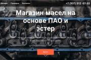 Создам продающий landing page под ключ на конструкторе Tilda 5 - kwork.ru