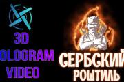 3д логотип для голографического вентилятора 21 - kwork.ru