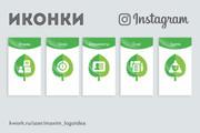 5 Иконок для актуальных историй в Инстаграм 18 - kwork.ru