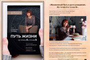 Верстка электронных книг в форматах pdf, epub, mobi, azw3, fb2 31 - kwork.ru