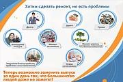Дизайн брошюры, буклета, лифлета 18 - kwork.ru