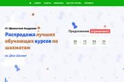 Профессионально и недорого сверстаю любой сайт из PSD макетов 153 - kwork.ru