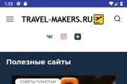 Android приложение для сайта 74 - kwork.ru