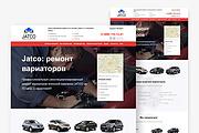 Адаптивный лендинг с индивидуальным дизайном на WordPress 67 - kwork.ru