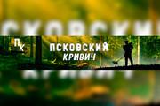Оформление канала на YouTube, Шапка для канала, Аватарка для канала 108 - kwork.ru