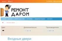 Интернет-магазин под ключ на основе готовых решений Opencart 7 - kwork.ru
