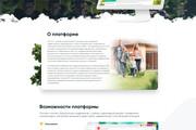 Дизайн страницы сайта 113 - kwork.ru