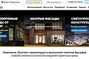 Поправлю верстку на Вашем сайте 28 - kwork.ru