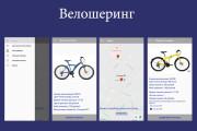 Создание мобильного приложения с сервером для вашего бизнеса 8 - kwork.ru