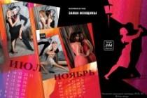 Дизайн календарей 8 - kwork.ru