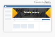 Профессиональное оформление вашей группы ВК. Дизайн групп Вконтакте 118 - kwork.ru