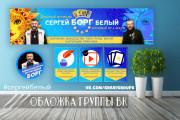 Оформление группы 29 - kwork.ru